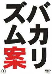 【送料無料】バカリズム案