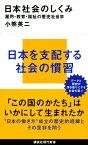 日本社会のしくみ 雇用・教育・福祉の歴史社会学 (講談社現代新書) [ 小熊 英二 ]