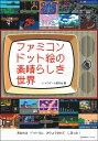 ファミコンドット絵の素晴らしき世界 [ レトロゲーム愛好会