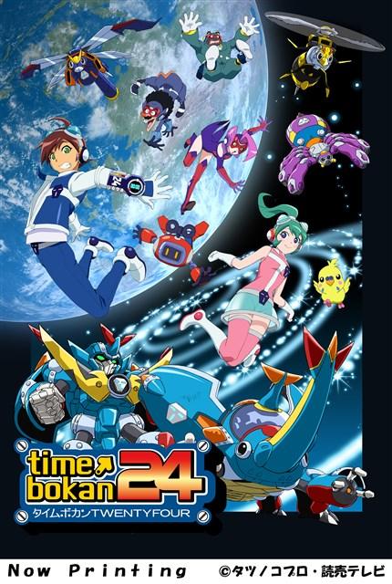 タイムボカン24 Blu-ray BOX (1)【Blu-ray】画像
