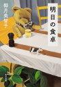 明日の食卓(1) (角川文庫) [ 椰月 美智子 ]