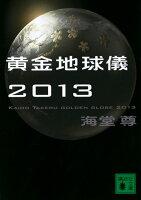 黄金地球儀2013 (講談社文庫)