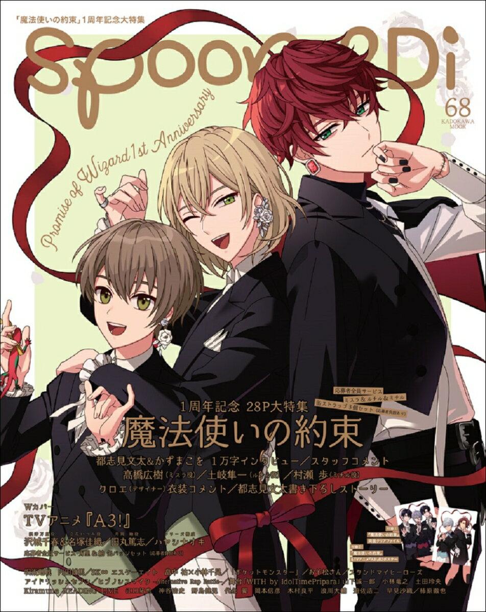 エンターテインメント, その他 spoon.2Di vol.68