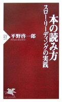 本の読み方(9784569654300)