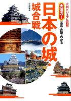 大迫力!写真と絵でわかる日本の城・城合戦