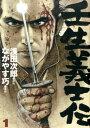 壬生義士伝(1) (画楽コミックス*愛蔵版コミックス) [ 浅田次郎 ]