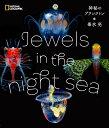 神秘のプランクトン Jewels in the night sea [ 峯水亮 ]