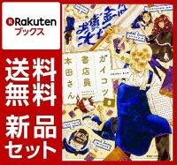 ガイコツ書店員 本田さん 1-3巻セット【特典:透明ブックカバー巻数分付き】