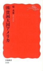【送料無料】(株)貧困大国アメリカ [ 堤未果 ]