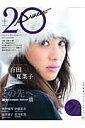 20± SWEET(2014 AUTUMN) (Tokyo news mook)