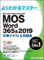 MOS Word 365&2019 対策テキスト&問題集
