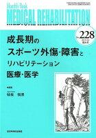 MEDICAL REHABILITATION(No.228(2018.10増)