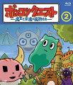ポンコツクエスト〜魔王と派遣の魔物たち〜(2) 【Blu-ray】