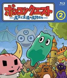 ポンコツクエスト〜魔王と派遣の魔物たち〜(2)