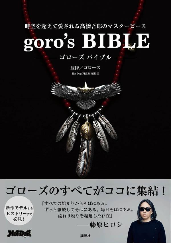 ファッション・美容, ジュエリー・時計 goros BIBLE