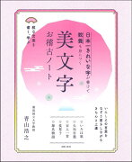 日本一きれいな字が書けて教養も身につく美文字お稽古ノート