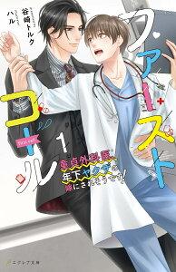 ファーストコール 〜童貞外科医、年下ヤクザの嫁にされそうです!〜(1)