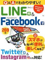 Q&Aでわかりやすい!LINE&Facebook