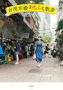 台湾市場あちこち散歩 [ 池澤 春菜 ]