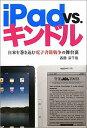 【送料無料】iPad vs.キンドル