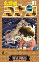 名探偵コナン 91 (少年サンデーコミックス) [ 青山 剛昌 ]