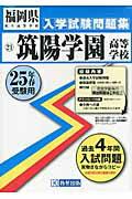 【送料無料】筑陽学園高等学校(25年春受験用)