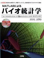 MATLABによるバイオ統計学