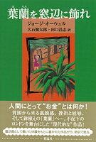 『葉蘭を窓辺に飾れ』の画像