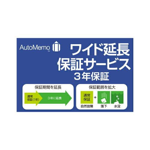 AutoMemo (オートメモ)・ワイド延長保証サービス(通常版)