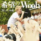 希望のWooh (初回限定盤 CD+DVD) [ ファンキー加藤 ]