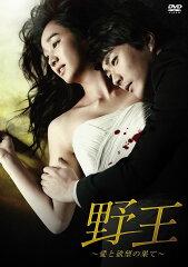 【楽天ブックスならいつでも送料無料】野王~愛と欲望の果て~ DVD BOX 2 [ クォン・サンウ ]