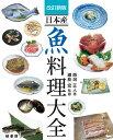 改訂新版 日本産 魚料理大全 [ 西潟 正人 ]