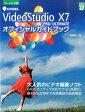 COREL VideoStudio X7 PRO/ULTIMATEオフィシャルガ [ 阿部信行 ]