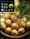 作る人はラクで、食べる人は大喜び そうだ、今日も鍋にしよう! (講談社のお料理BOOK) [ 藤井 恵 ] - 楽天ブックス