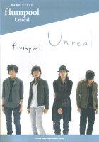 BS flumpool/Unreal [楽譜]
