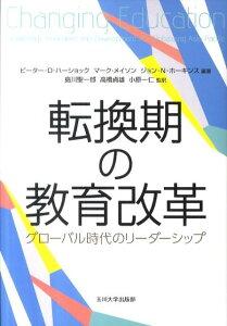 【送料無料】転換期の教育改革