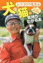 【楽天ブックスならいつでも送料無料】ムツゴロウ先生の犬と猫の気持ちがわかる本 [ 畑正憲 ]