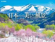 日本一美しい風景