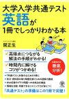 大学入学共通テスト 英語が1冊でしっかりわかる本 [ 関 正生 ]