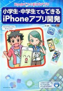 【楽天ブックスならいつでも送料無料】小学生・中学生でもできるiPhoneアプリ開発 [ 泉直樹 ]