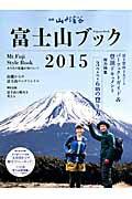 富士山ブック(2015)
