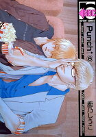 Punch↑ 6巻