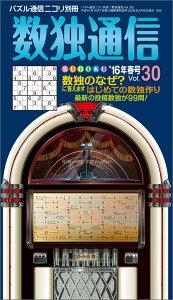 数独通信(vol.30(''16年春号))