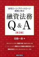 住宅ローン・アパートローン実務に学ぶ融資法務Q&A第3版