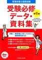 管理栄養士国家試験受験必修データ・資料集第6版