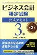 ビジネス会計検定試験公式テキスト3級第3版 [ 大阪商工会議所 ]