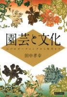 園芸と文化