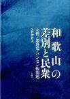 和歌山の差別と民衆 女性・部落史・ハンセン病問題 [ 矢野治世美 ]