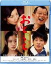 おとうと【Blu-ray】 [ 吉永小百合 ]