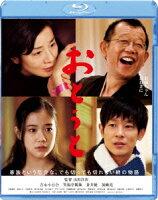 おとうと【Blu-ray】